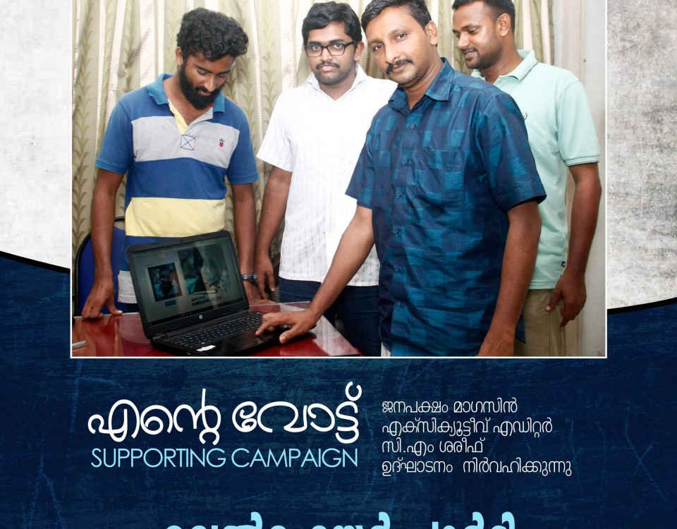 Ente Vote - Campaign