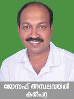 Joseph-Ambalavayal