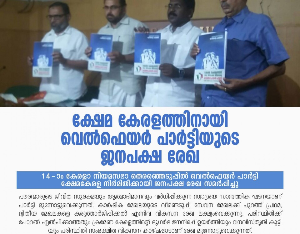 Election Manifesto Release 2016