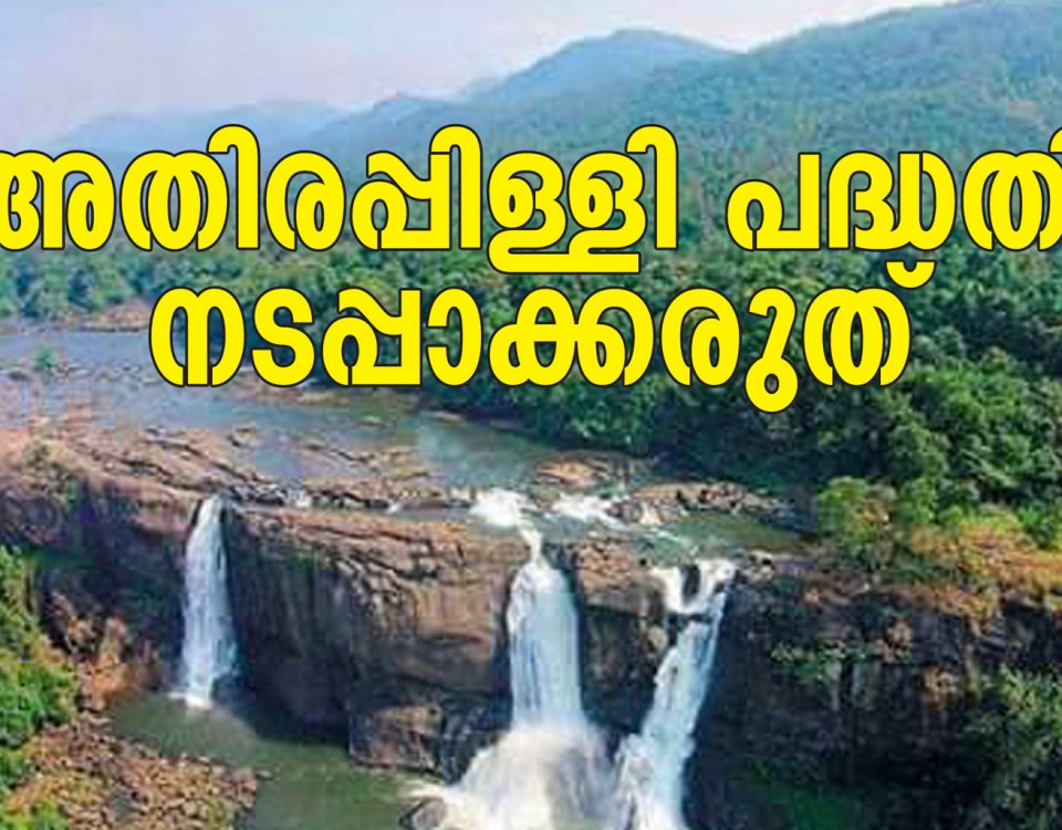 athirapilly-party