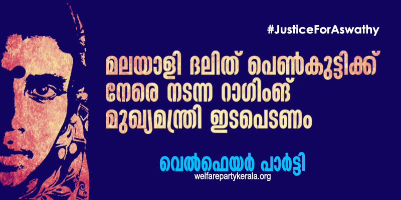 justice-for-aswathi