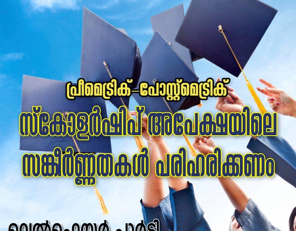 Scholaship