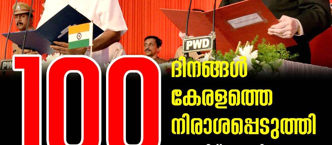 100 day of Pinarayi Vijayan