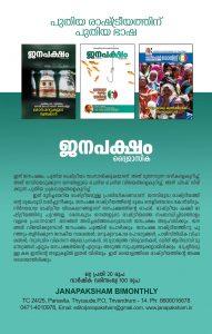 Janapaksham Bi-Monthly Brochure