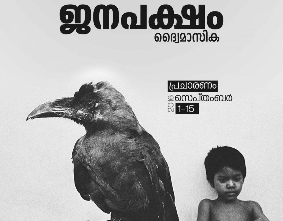 Janapaksham Bi-Monthly Poster