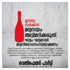 liquor-policy