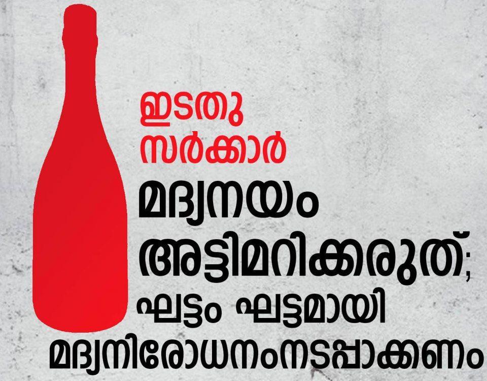 liquor-policy-banner