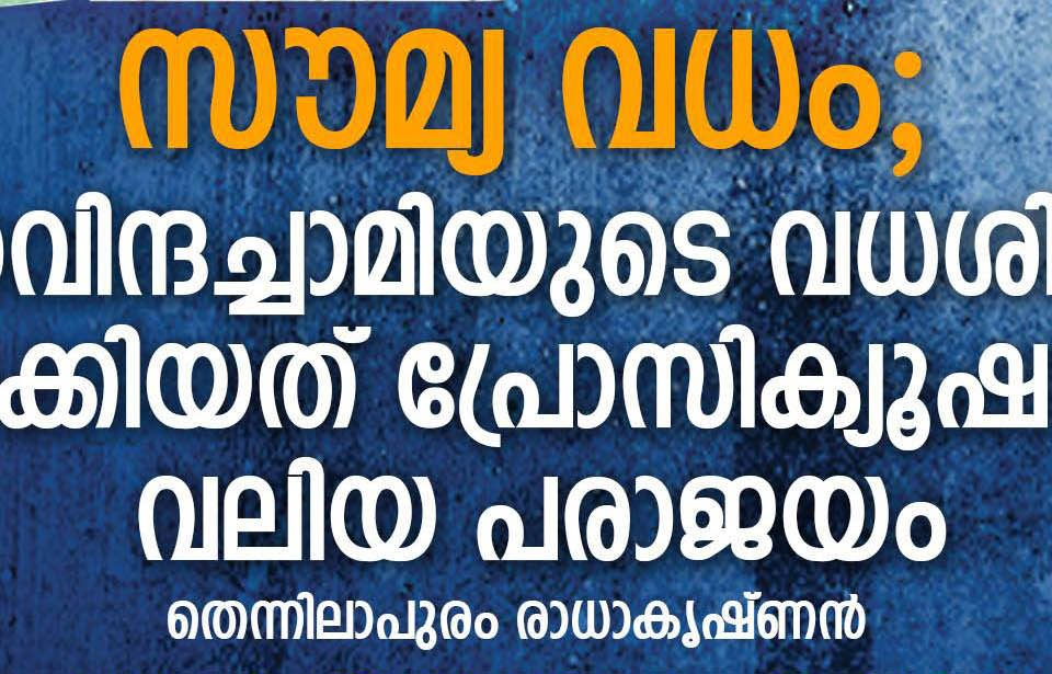 soumya-banner