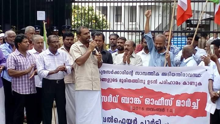 demonstration-on-demonitisation-at-trivandrum