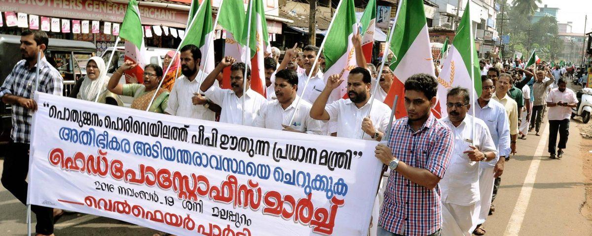 protest-on-demonetisation-in-malappuram-civil-station