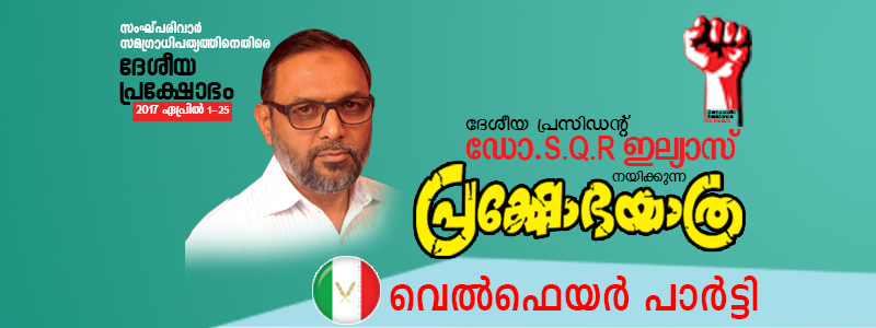 National Agitation Banner 4