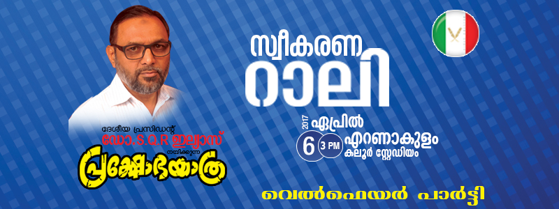 National Agitation Banner 5