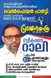 Poster-EKM