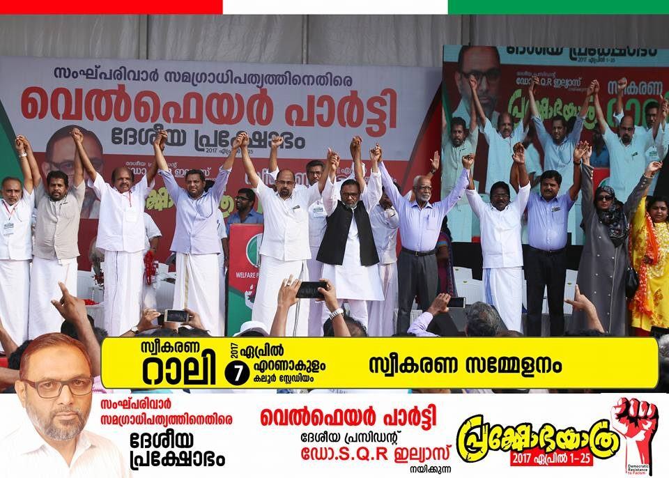 Reception to National Agitation @ Ernakulam - 01