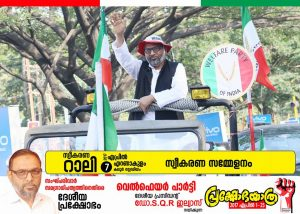 Reception to National Agitation @ Ernakulam - 02