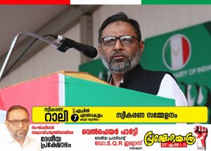 Reception to National Agitation @ Ernakulam - 04
