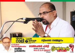 Reception to National Agitation @ Ernakulam - 06
