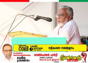 Reception to National Agitation @ Ernakulam - 10