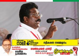 Reception to National Agitation @ Ernakulam - 11